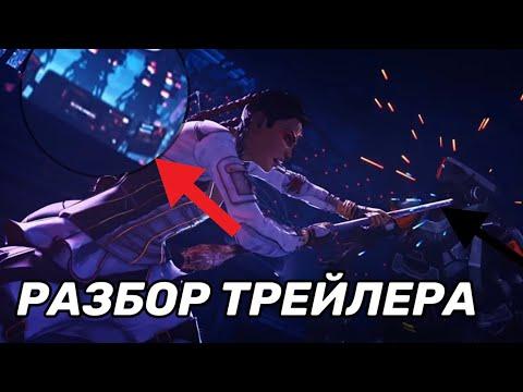 РАЗБОР ТРЕЙЛЕРА ПЯТОГО СЕЗОНА APEX LEGENDS и ЛОБЫ!