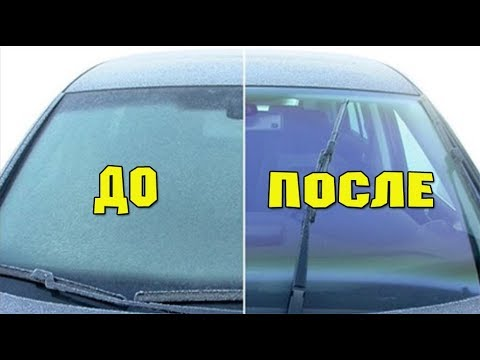 Как убрать запотевание стекол в автомобиле
