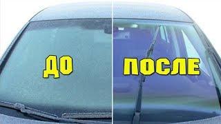 Стёкла авто навсегда перестанут потеть! Как убрать запотевание стекол в автомобиле!
