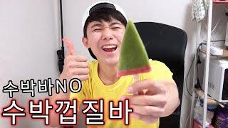수박바가 아닌 수박껍질바를 만들어보자 - 허팝 (watermelon Peel Ice Cream)