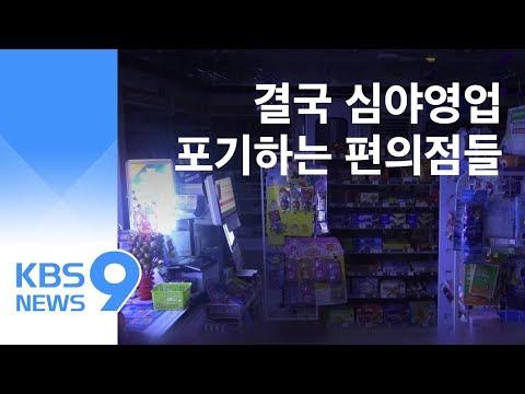 24시간 영업 '옛말'…불
