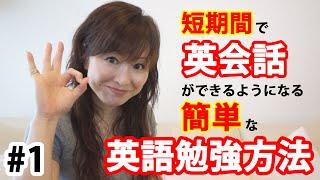 短期間で英語ができるようになる簡単な英語勉強方法#1// How to improv...