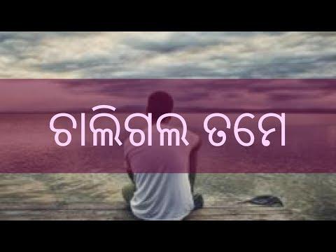 chaligala tame-Hit odia album song