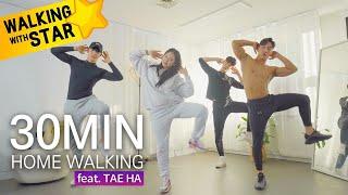 여자 아이돌과 30분 걷기홈트 땀범벅(feat. 태하) | Kpop Idol 30min HOME WALKIN…