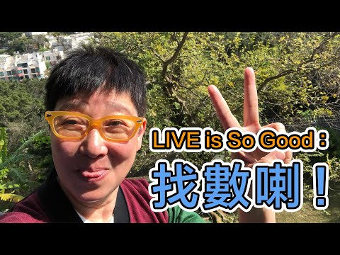 LIVE is So Good:找數喇!