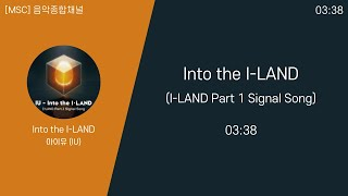 [가사] 아이유 (IU) - Into the I-LAND (I-LAND Part 1 Signal Song)