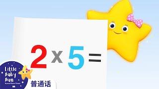 乘法表歌 | 教育儿歌童谣 | 学数字 | 学习 | 儿童歌曲 | 普通话 配音 | Little Baby Bum | 小宝贝布姆 中文版