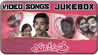 Maro Charitra Telugu Movie || Video Songs Jukebox ||  Kamal Haasan, Saritha