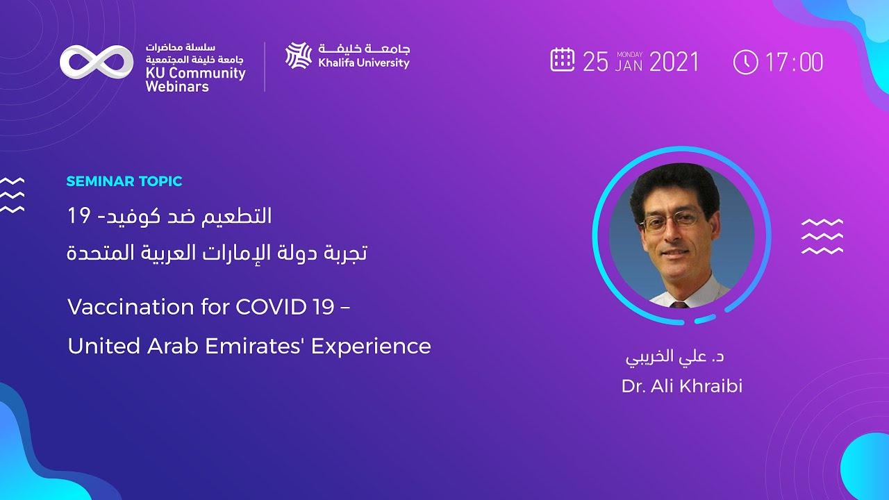 Vaccination for covid 19 - United Arab Emirates by Dr. Ali Khraibi