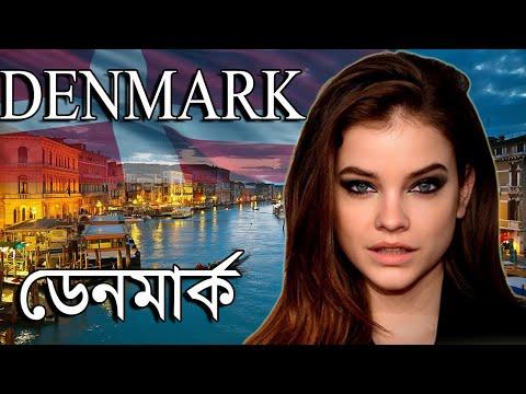 ডেনমার্ক দেশ সম্পর্কে অদ্ভুত তথ্য ।Amazing Facts About Denmark in Bengali
