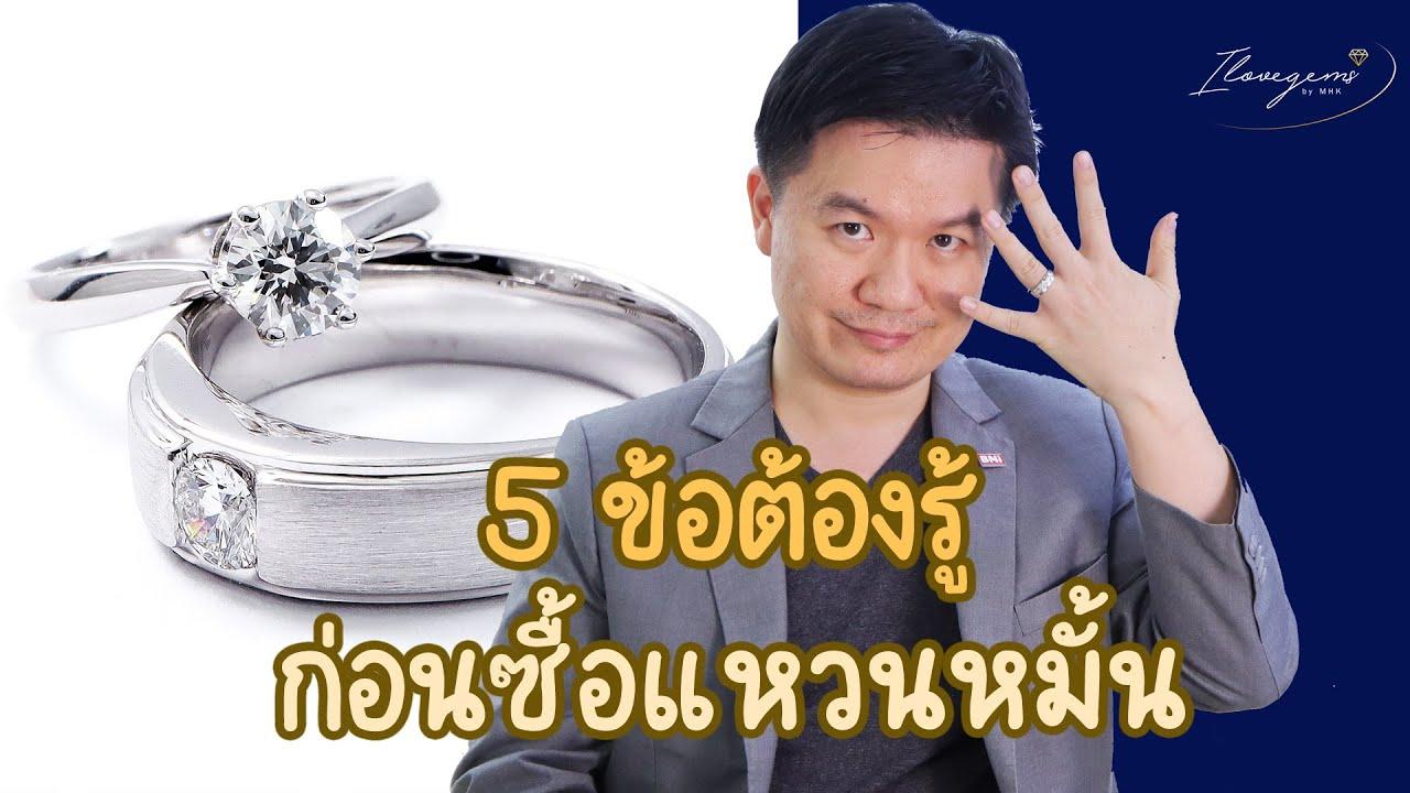 5 ข้อ ต้องรู้ก่อนซื้อแหวนหมั้น แหวนแต่งงาน / แต่งงาน พิธีหมั้น