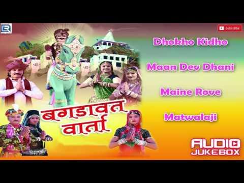 Bagdawat Varta | Rajasthani Devotional Songs | Shri Sawai Bhoj | New Bhajan | Audio Jukebox 2016