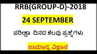 RRB GROUP-D IN KANNADA Questions & Answers 24/09/2018(general science)||SBK KANNADA