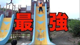最強の滑り台wwwwwwwwwwwwwwwwwwwwwwww thumbnail