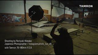 タムロン70-180mm F2.8 Di III VXD (Model A056)× 写真家 渡部憲之