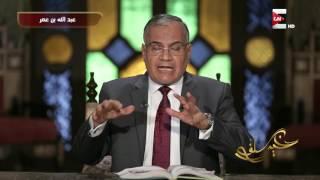 خير سلف - حلقة (عبد الله بن عمر ) 26 رمضان - 21 يونيو 2017 - الحلقة كاملة