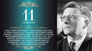 Д Шостакович Симфония N 11 1905 А Лубченко СОПТ