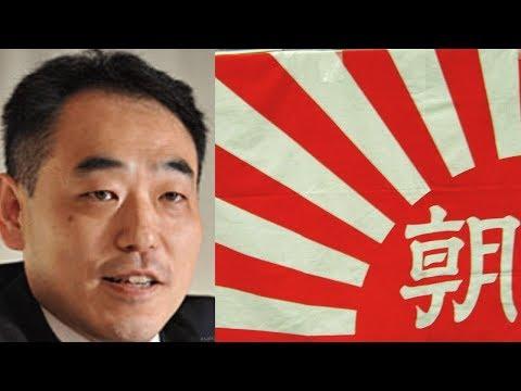 朝日新聞・鮫島浩、偏向報道を要求し批判殺到…