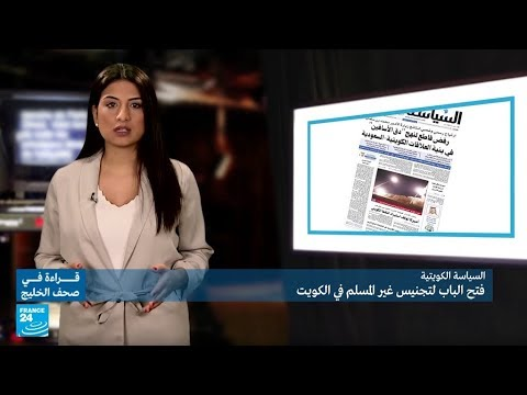 السياسة الكويتية: فتح الباب لتجنيس غير المسلم في الكويت  - نشر قبل 3 ساعة