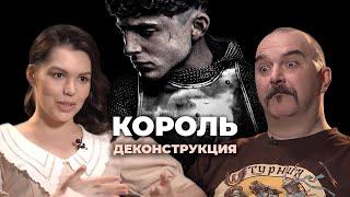 Деконструкция. Клим Жуков о фильме «Король» (2019)