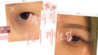 클리오 프로 아이 팔레트   심플리 핑크   데일리 메…