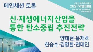[2021 학술대회] 메인세션 토론-신재생에너지산업을 …