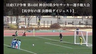 2018年2月18日、日産フィールド小机で行われた、日産CUP 第44回神奈川県...