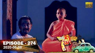 Hathe Kalliya | Episode 274 | 2020-06-08 Thumbnail
