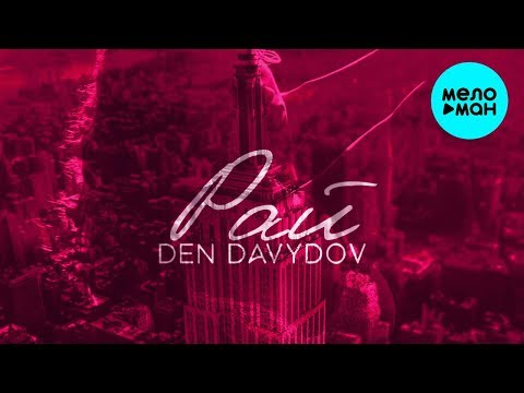 Den Davydov - Рай Single