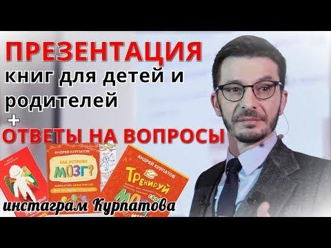 Презентация новых книг для детей и родителей, А.В. Курпатов, 30.05.2019