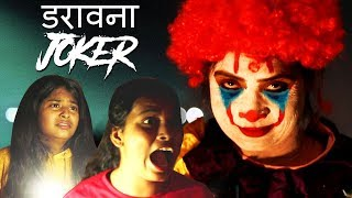 Darawana Joker l Funny Horror Videos l Moral Stories  l Ayu And Anu Twin Sisters