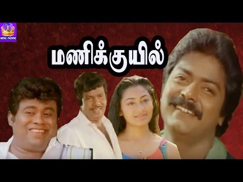 Manikkuil-Murali,Saradhapreetha,Goundamani,Senthil,Mega Hit Tamil H D Full Movie