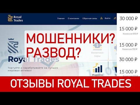 Royal Trades отзывы – брокер мошенник?