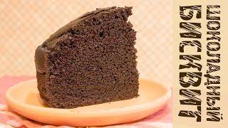Шоколадный бисквит - рецепт без яиц