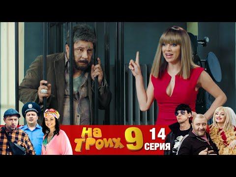 ▶️На Троих 9 сезон 14 серия🔥 Юмористический сериал от Дизель Студио | Взрослый юмор и приколы 2021