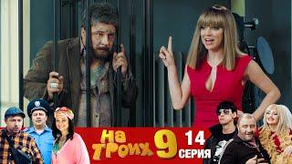 ▶️На Троих 9 сезон 14 серия