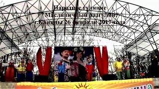 Народное гуляние «Масленичный разгуляй» в г.Клинцы Брянской области 26.02.2017г.