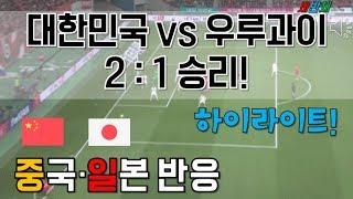 [세반채x해외반응] 한국vs우루과이 국가대표 평가전 일본, 중국반응