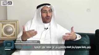مصر العربية | رئيس جامعة سعودية يحذر العلماء والمفكرين من
