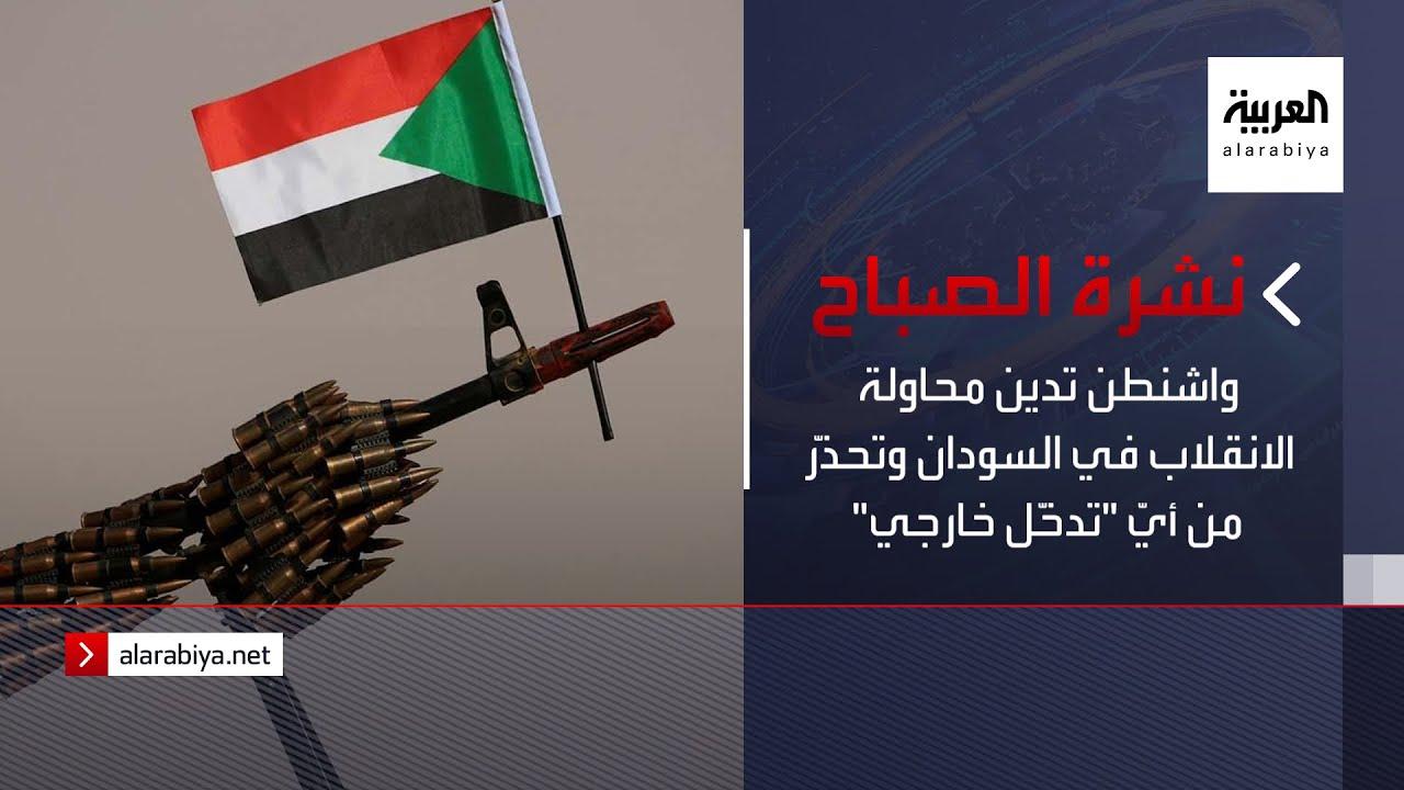 نشرة الصباح |  واشنطن تدين محاولة الانقلاب في السودان وتحذّر من أيّ -تدخّل خارجي-  - نشر قبل 2 ساعة