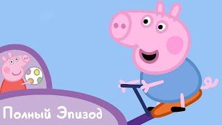 Мультфильмы Серия - Свинка Пеппа - S02 E06 Друг Джорджа (Серия целиком)