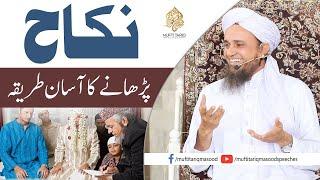 Nikah Parhanay ka Asaan Tarika  | Mufti Tariq Masood Speeches