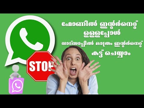 How to Stop WhatsApp Without Switching Off Internet | Simple Secret WhatsApp Trick by CAMT