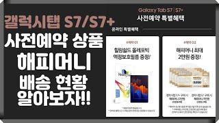 갤럭시탭 S7 S7+ 사전예약 상품(해피머니) 배송 현…