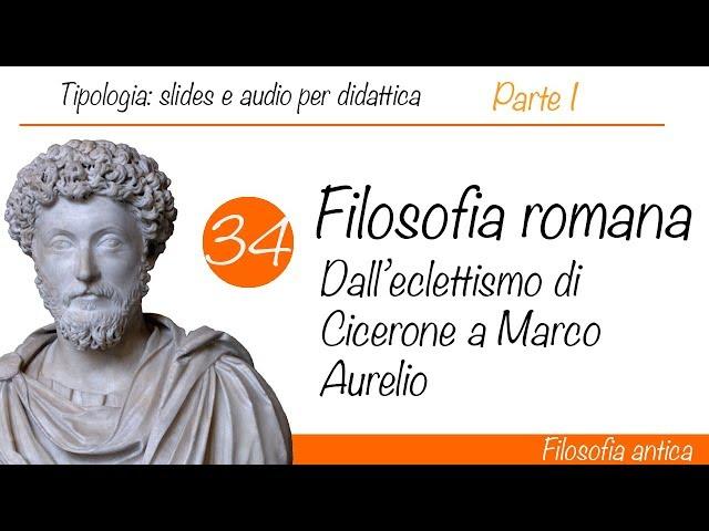 Filosofia Roma -  Dall'eclettismo di Cicerone a Marco Aurelio e lo stoicismo (Parte I)