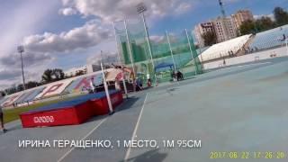 Чемпионат Украины по легкой атлетике среди молодёжи. Высота,женщины.