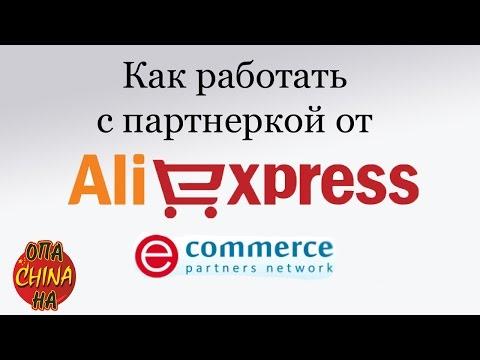 E-Commerce от Aliexpress Как работать с партнерской программой E-Commerce от Aliexpress
