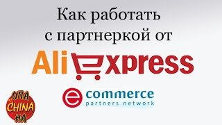 Работа с партнерской программой Aliexpress