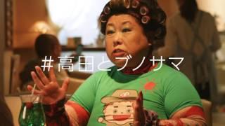 高田引越センターTVCM 「ブノサマ」篇 何なん?あのCM! こちらでもご覧...