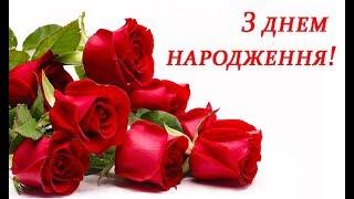 Гарне привітання з днем народження,вітаю з днем народження,дуже гарне привітання з днем народження